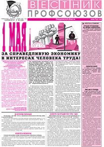 Вестник профсоюзов № 4 за 2019 год